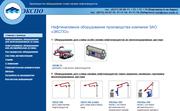 Оборудование для слива и налива нефтепродуктов - www.нефтеслив.рф