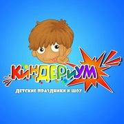Детские квесты в Астрахани!
