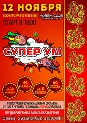 Интеллектуальная игра СуперУм в Астрахани!