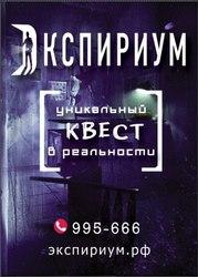 Квесты в реальности в Астрахани!