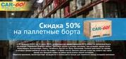 CAR-GO! СКИДКА 50% НА ПАЛЛЕТНЫЕ БОРТА